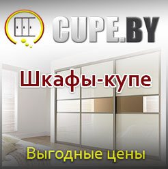 Шкафы-купе в Минске по низким ценам